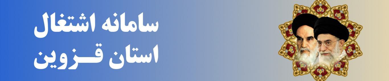 سامانه اشتغال استان قزوین